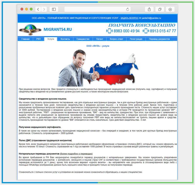 """Созданный Сайт """"Бизнес"""" по миграционным услугам"""