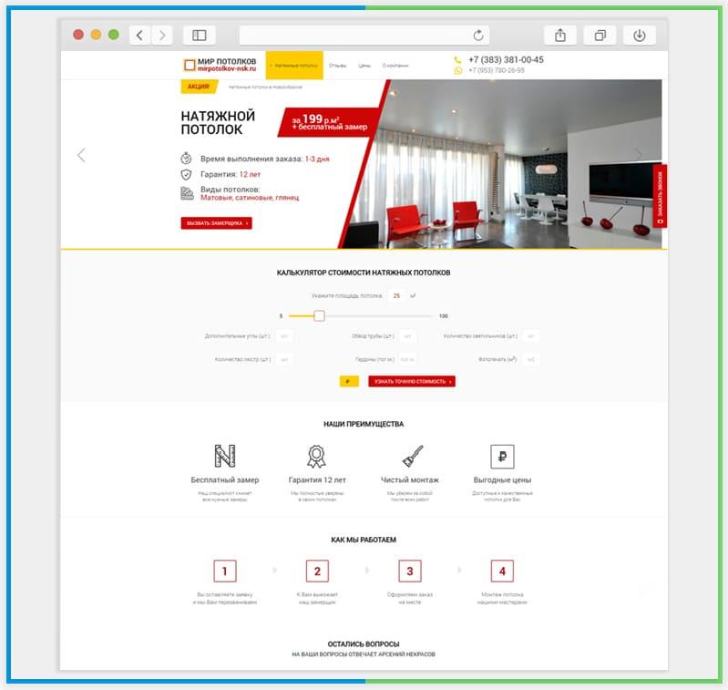 Созданный сайт по продаже натяжных потолков