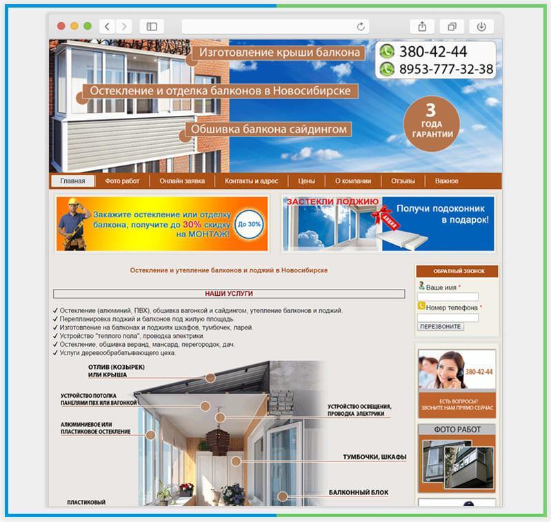 Созданный сайт по остеклению балконов