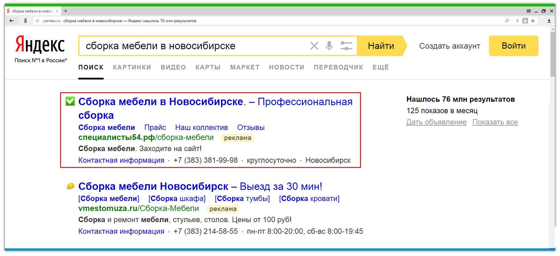 Реклама сайтов в Яндекс Директ