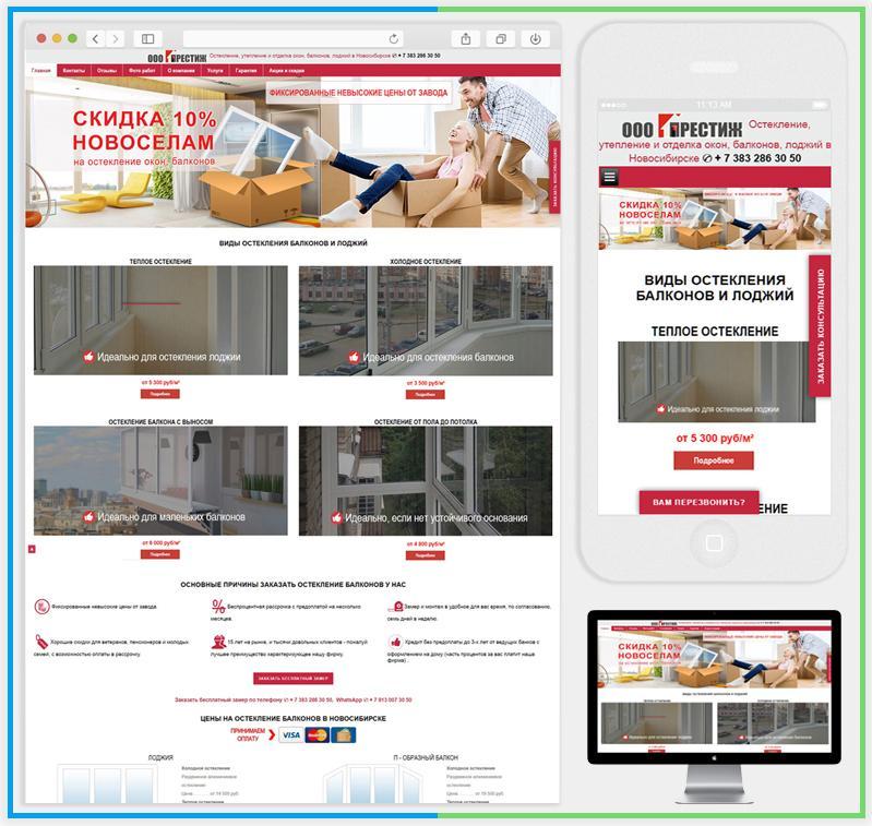 Созданный корпоративный сайт по остеклению балконов