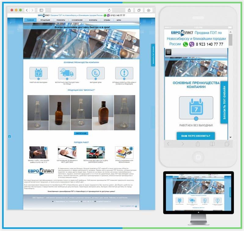 Разработанный сайт по продаже ПЭТ бутылок