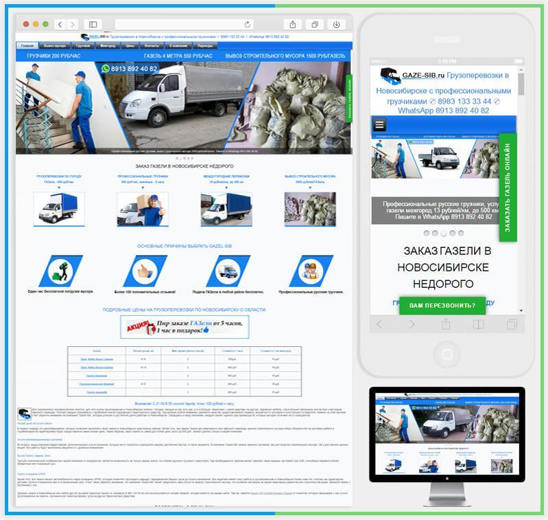 Созданный корпоративный сайт по грузоперевозкам