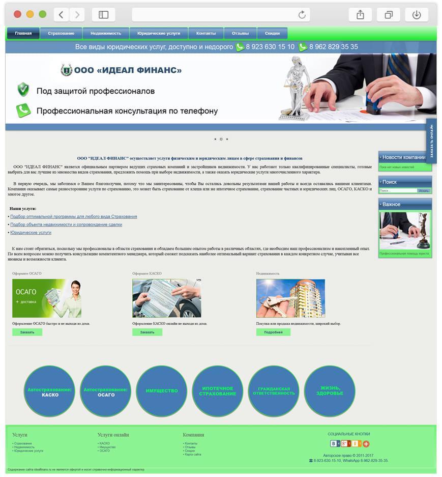Созданный сайт по страхованию и юридическим услугам