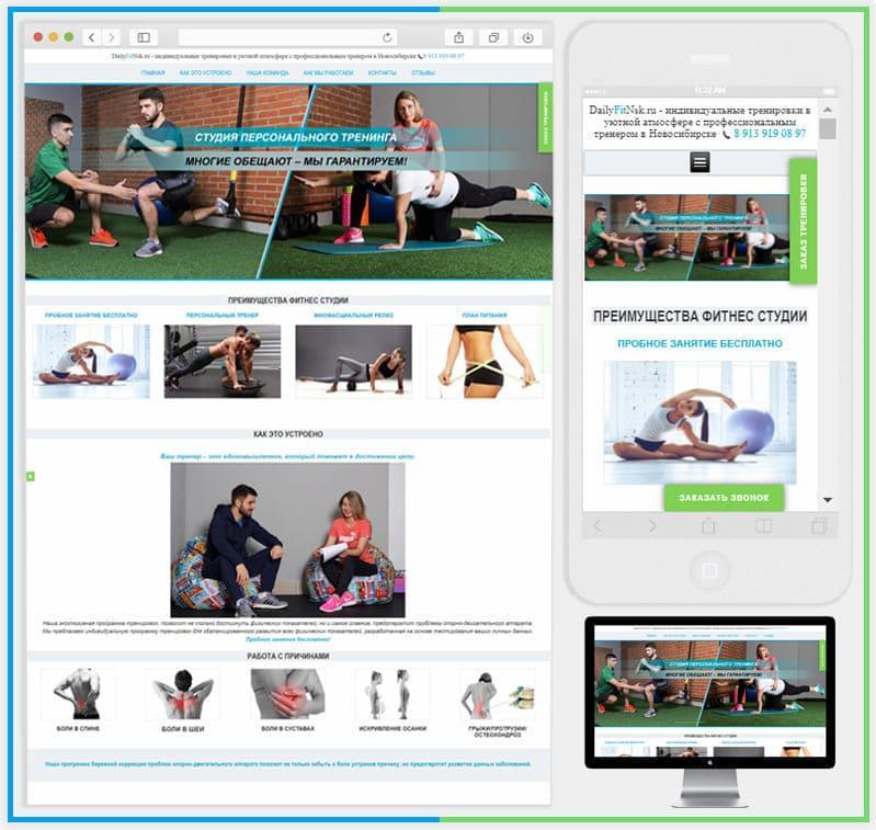 Разработали Landing – Page для фитнес-студии DailyFitnsk