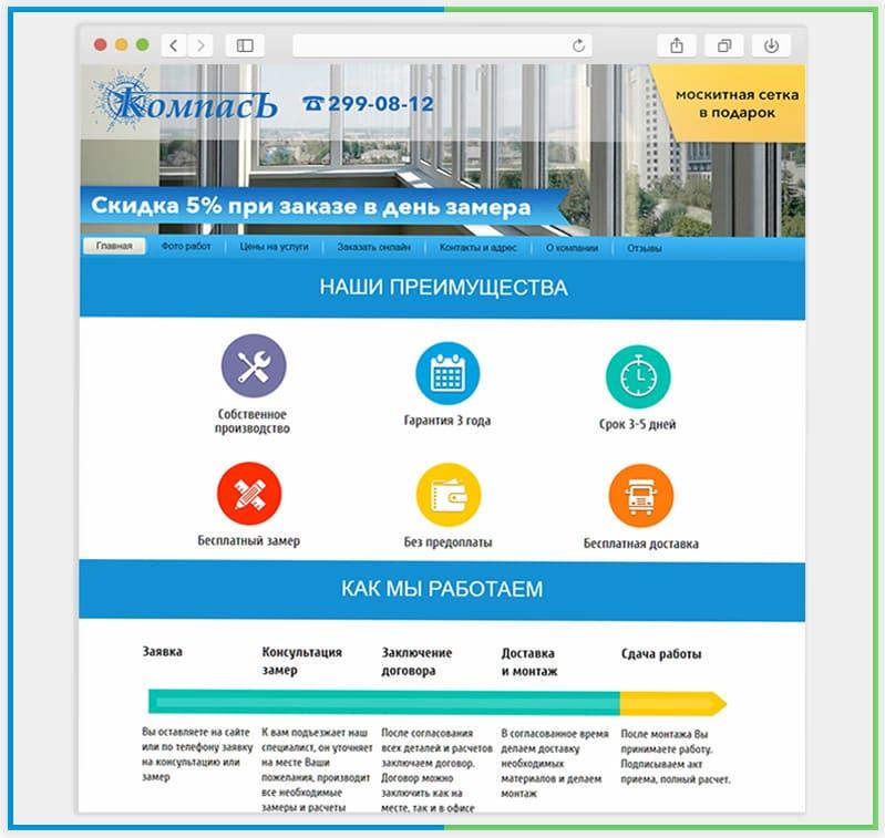 """Создание сайта """"Бизнес"""" по остеклению и утеплению балконов"""