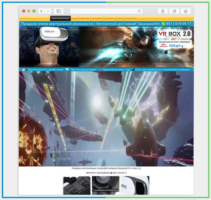 Landing Page по продаже очков виртуальной реальности