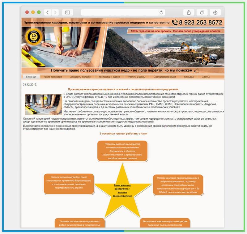 Созданный сайт по проектированию карьеров
