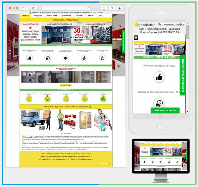 """Созданный сайт «Бизнес» веб-студией """"АктуалВеб"""""""