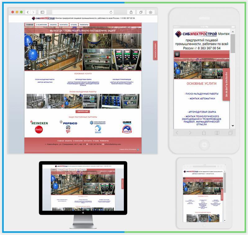 Разработанный сайт для ООО «СибЭлектроСтрой»
