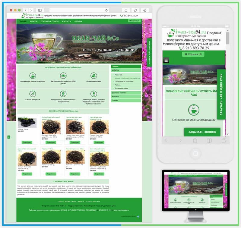 Разработанный интернет-магазин по продаже Иван-чая