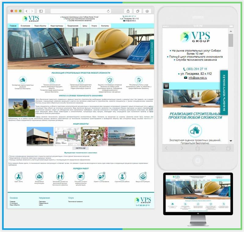 Создание и разработка сайта для группе компаний «VPS»