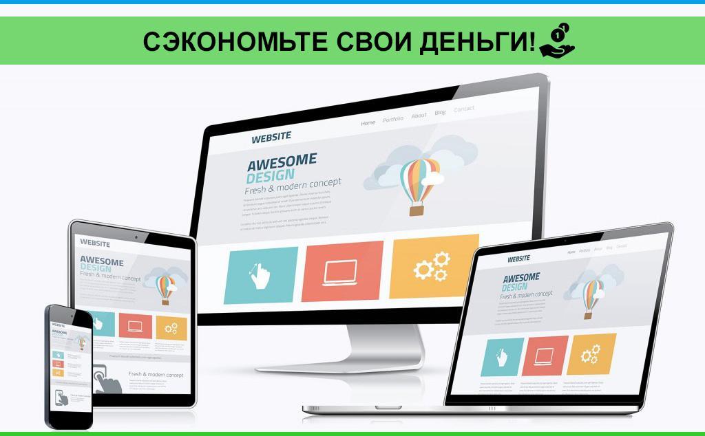 Создание сайтов свое место интернете нужно каждому проекту бизнесу создание как сделать сайт предприятия