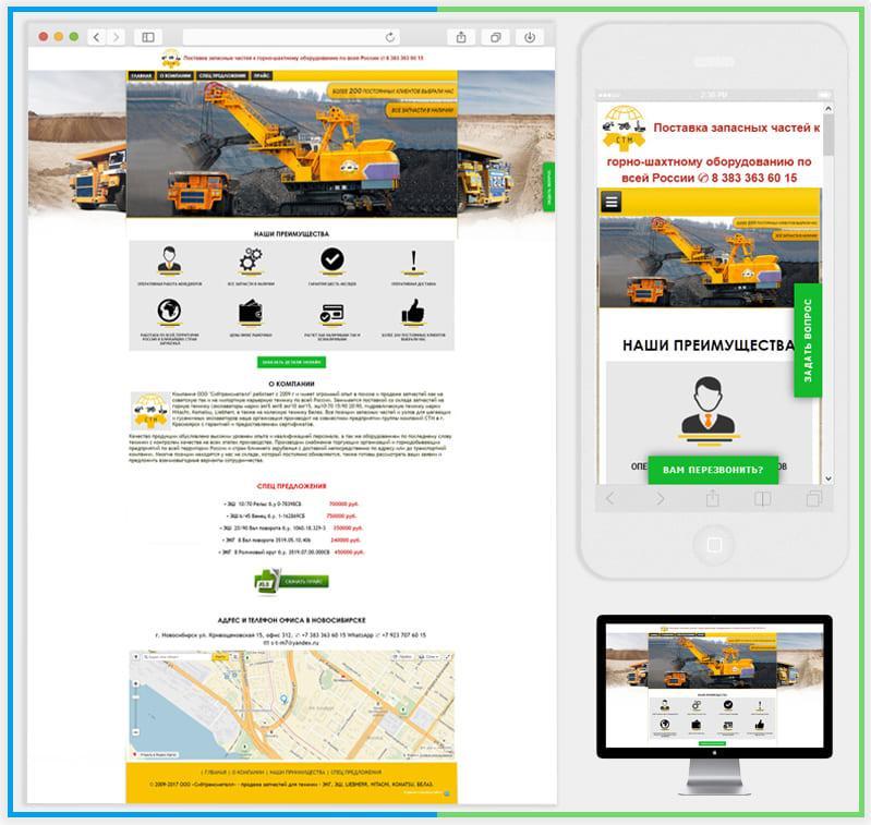 "Созданный Landing Page для компании ООО ""СТМ"""