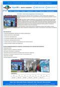 Созданный сайт для компании ООО Янта