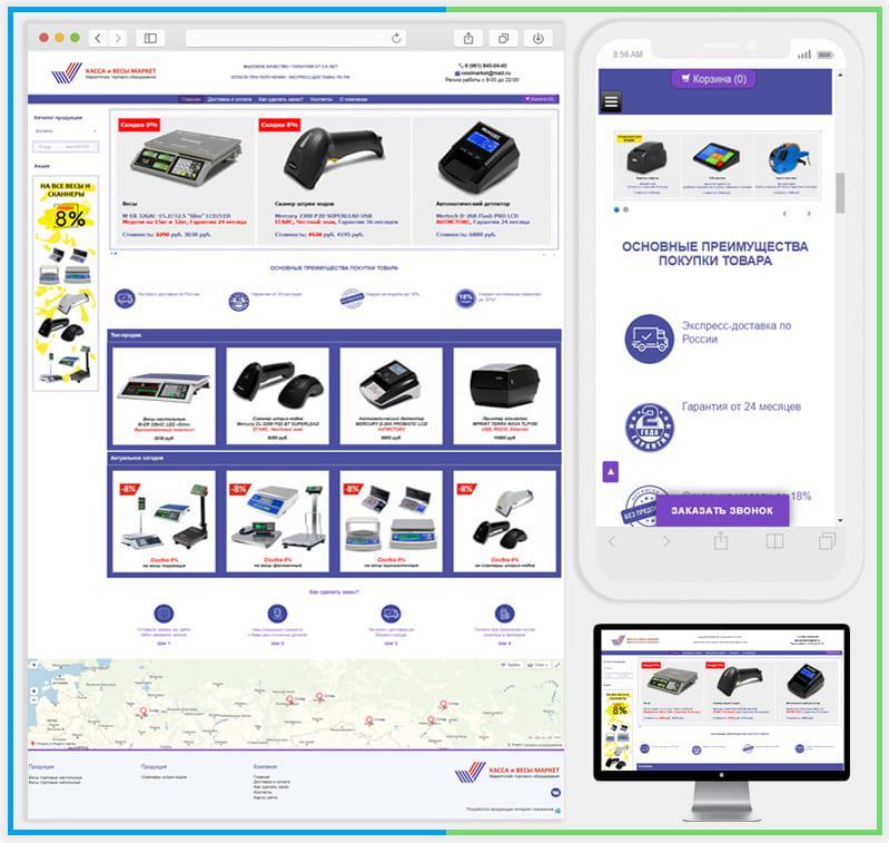 Разработка интернет-магазина по продаже весов